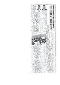 thumbnail of 食品流通新聞2016年3月10日