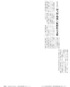 thumbnail of 日経MJ(流通新聞)20090708