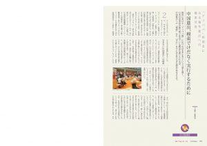 thumbnail of 取材記事①
