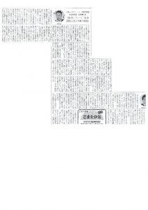thumbnail of 食料新聞2016年3月7日