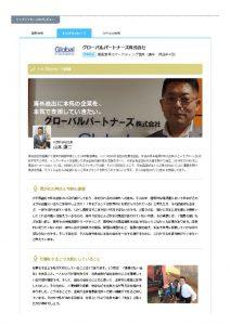 thumbnail of グローバルパートナーズさま_インタビュー