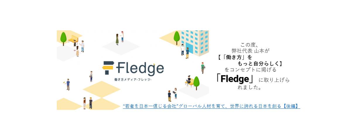 """""""若者を日本一信じる会社"""" グローバル人材を育て、世界に誇れる日本を創る【後編】"""