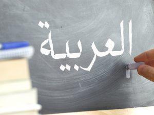 アラビア語のフスハーとアッミヤーの違い!の画像