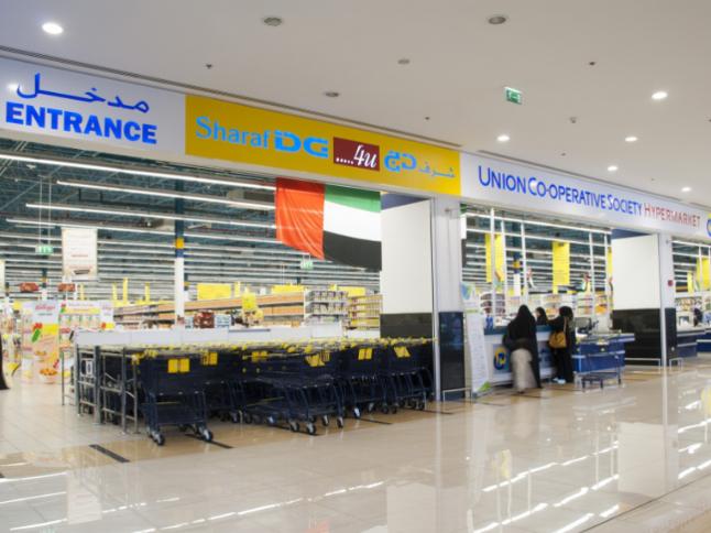 ドバイのハイパーマーケット:UNION COOP